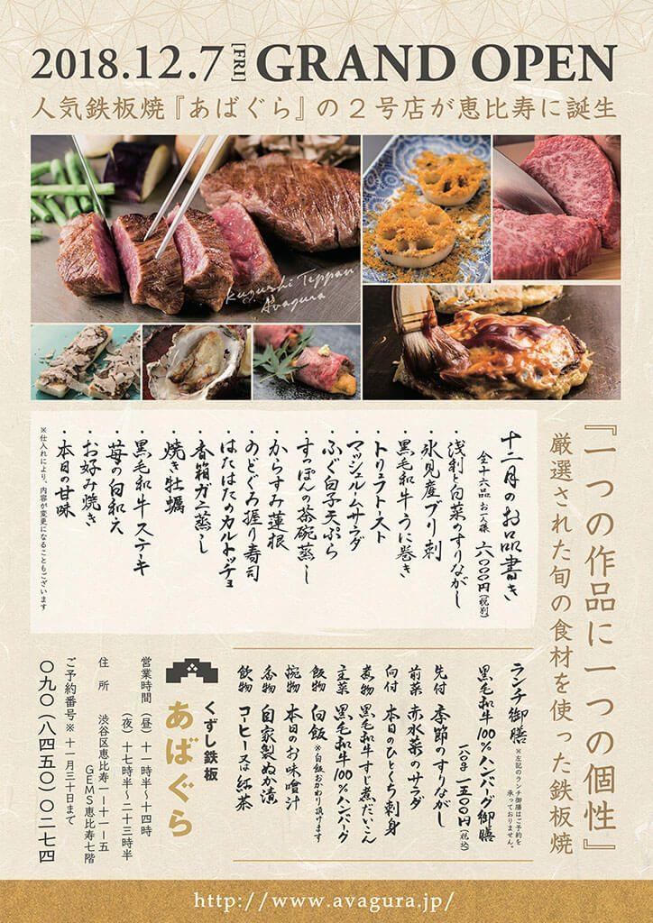 avagra_kokuchi-724x1024